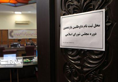 ثبتنام از داوطلبان یازدهمین دوره مجلس شورای اسلامی در رشت
