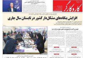 صفحه نخست روزنامه های ۱۷ آذر ۹۸