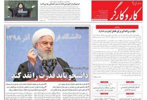 صفحه نخست روزنامه های ۱۹ آذر ۹۸