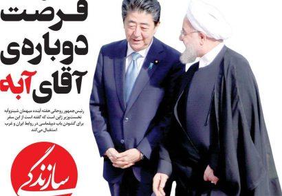 صفحه نخست روزنامه های ۲۰ آذر ۹۸