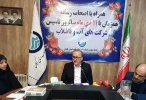 مدیر عامل شرکت آب و فاضلاب استان گیلان خبر داد:  سرانه تولید آب در گیلان ۲۵۰ لیتر به ازای هر مشترک است