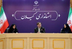 استاندار گیلان:  فرصتهای بیشتری برای نقشآفرینی زنان در عرصه فعالیتهای اقتصادی فراهم شود