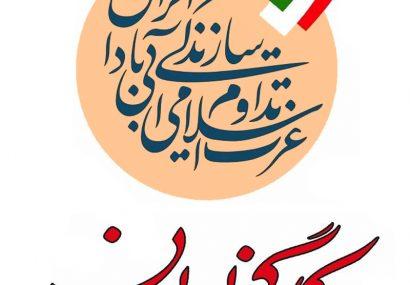 بیانیه راهبردی کارگزاران سازندگی ایران در تشریح علل مشارکت در انتخابات مجلس یازدهم