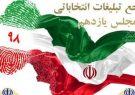 اسامی نهایی نامزدهای تایید صلاحیت شده انتخابات مجلس شورای اسلامی شهرستان رشت اعلام شد