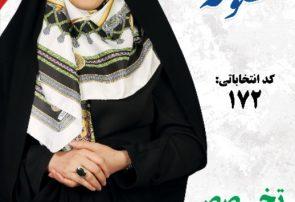 بیانیه معصومه پور محمودی کاندید یازدهمین دوره مجلس شورای اسلامی