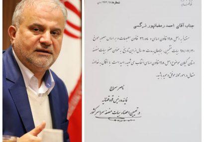 انتصاب احمد رمضانپور نرگسی بعنوان عضو هیئت منصفه دادگاه مطبوعات گیلان