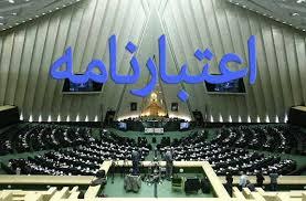 مروری بر رد اعتبارنامه نمایندگان طی ده دوره مجلس شورای اسلامی