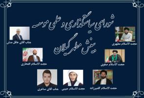 مراسم افتتاحیه پنجمین دوره جذب و تربیت مدرس آثار شهید مطهری برگزار شد