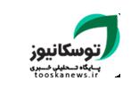 پایگاه تحلیلی خبری توسکا نیوز