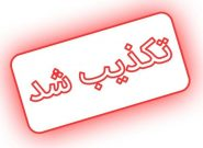 تکذیب خبر حذف برخی از آزمایش های تخصصی در بیمارستان حضرت رسول اکرم (ص) رشت