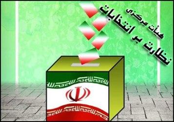 اعضای هیأت نظارت بر انتخابات دوازدهمین دوره ریاست جمهوری گیلان تعیین شدند