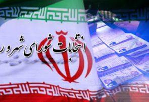 انتخابات شورای شهر و آغاز یارگیری های موقت