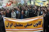 بیانیه تشکل صنفی وسیاسی انجمن(کانون) فرهنگیان گیلان بمناسبت روز معلم