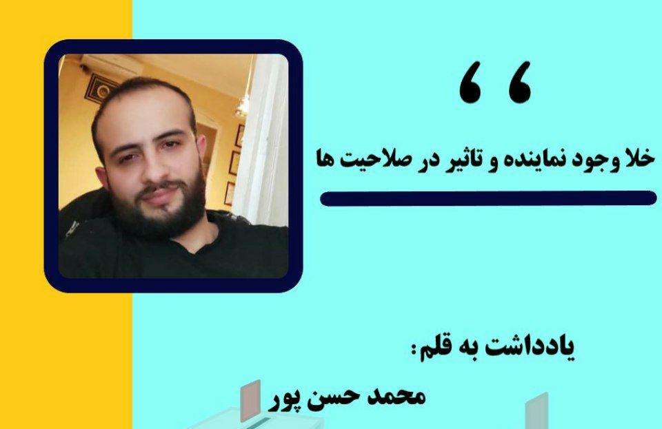 خلا وجود نماینده مجلس در شهرستان آستانه اشرفیه و تاثیر آن در صلاحیت های شوراها