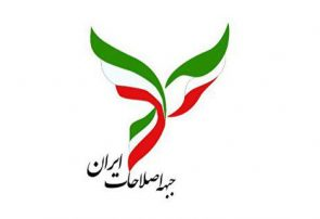 نامزدهای معرفی شده به جبههٔ اصلاحات ایران/ ظریف در صدر