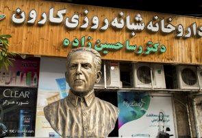 تخریب اولین داروخانه شبانه روزی ایران