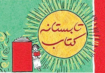 دعوت کتاب فروشی های گیلان به طرح تابستانه کتاب