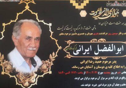 پیام تسلیت درگذشت پدر محترم همسر رئیس سازمان مدیریت و برنامه ریزی گیلان