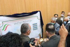 رونمایی از تمبر افتتاح ۱۱۱ هزارمین مسکن روستایی