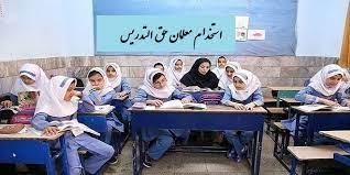 استخدام معلمان غیر رسمی