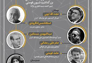 لایو اینستاگرامی بزرگداشت شیون فومنی به میزبانی کمیسیون ملی یونسکو- ایران