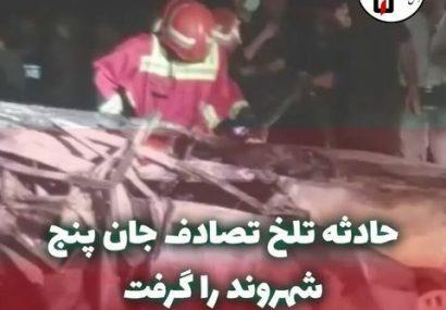 تصادف مرگبار در جاده پیربازار/تمامی ۵ سرنشین جان باختند