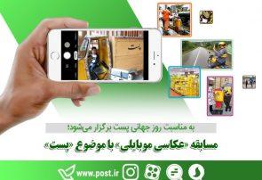 مسابقه «عكاسی موبایلی» با موضوع  پست